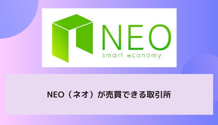 NEO(ネオ)が売買できる取引所