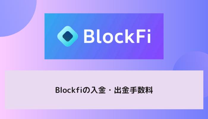 Blockfiの入金・出金手数料