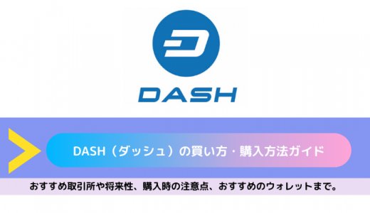 DASH(ダッシュ)の買い方・購入方法ガイド|おすすめ取引所や将来性、購入時の注意点、おすすめのウォレットまで。