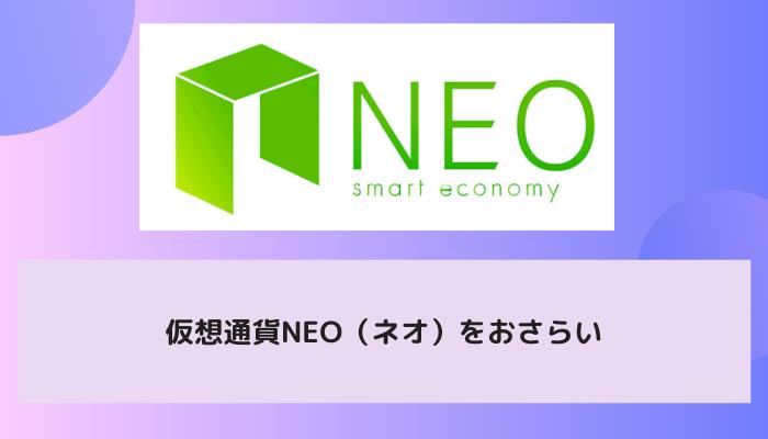 仮想通貨NEO(ネオ)をおさらい