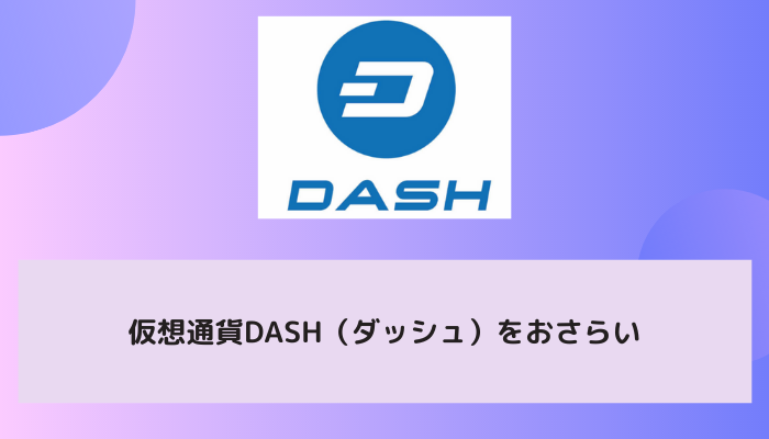 仮想通貨DASH(ダッシュ)をおさらい