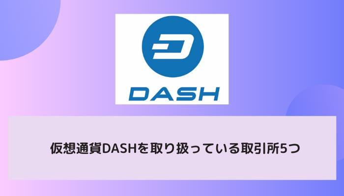 仮想通貨DASH(ダッシュ)を取り扱っている取引所5つ