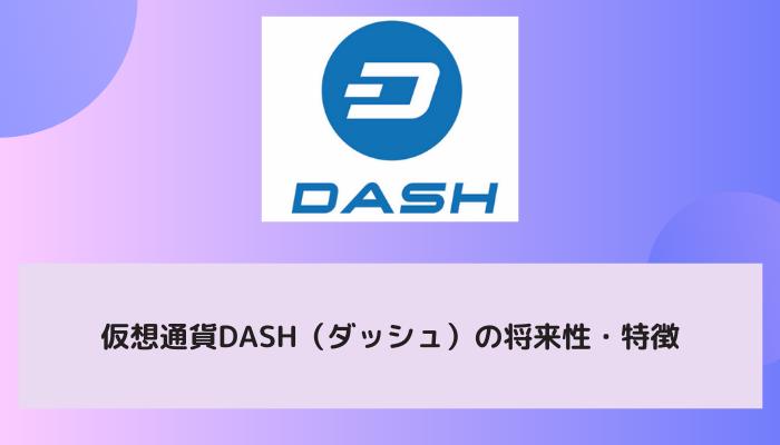 仮想通貨DASH(ダッシュ)の将来性・特徴