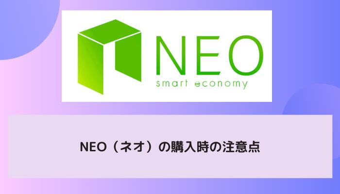 NEO(ネオ)の購入方法【BINANCE編】