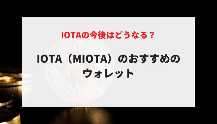 IOTA(MIOTA)のおすすめのウォレット