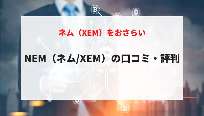 NEM(ネム/XEM)の口コミ・評判