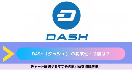 DASH(ダッシュ) の将来性・今後は?チャート解説やおすすめの取引所を徹底解説!
