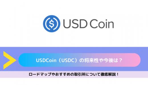 USDCoin(USDC)の将来性や今後は?ロードマップやおすすめの取引所について徹底解説!