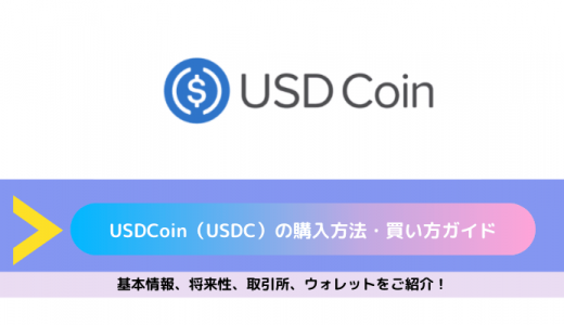 USDCoin(USDC)の購入方法・買い方ガイド|基本情報、将来性、取引所、ウォレットをご紹介!