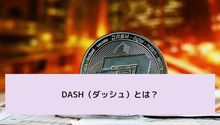 DASH(ダッシュ)とは?