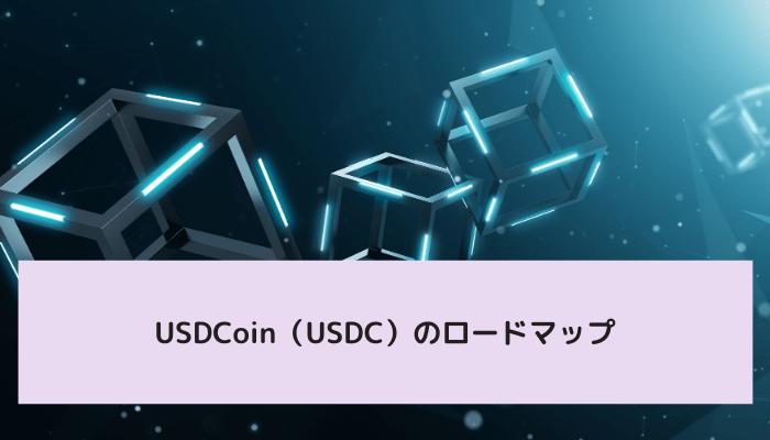 USDCoin(USDC)のロードマップ