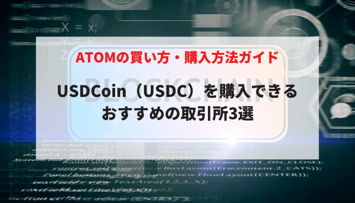 USDCoin(USDC)を購入できるおすすめの取引所3選