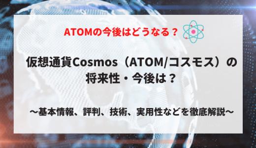 仮想通貨Cosmos(ATOM/コスモス)の将来性・今後は?|基本情報、評判、技術、実用性などを徹底解説!