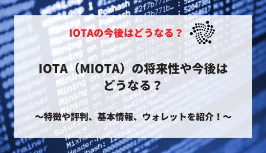 IOTA(MIOTA)の将来性や今後はどうなる?|特徴や評判、基本情報、ウォレット、おすすめの取引所を紹介!