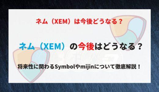 ネム(XEM)の今後はどうなる?将来性に関わるSymbol(シンボル)やmijinについて徹底解説!