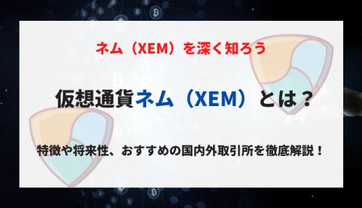 仮想通貨ネム(XEM)とは?特徴や将来性、おすすめの国内外取引所を徹底解説!