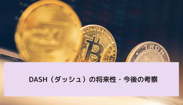 DASH(ダッシュ)の将来性・今後の考察