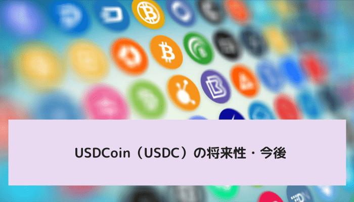 USDCoin(USDC)の将来性・今後