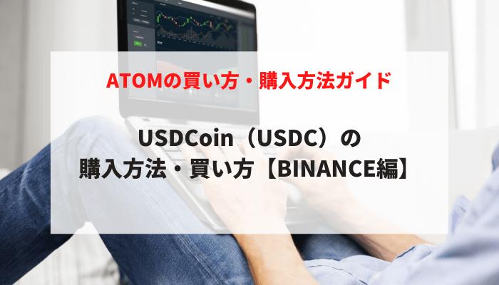 USDCoin(USDC)の購入方法・買い方【BINANCE編】