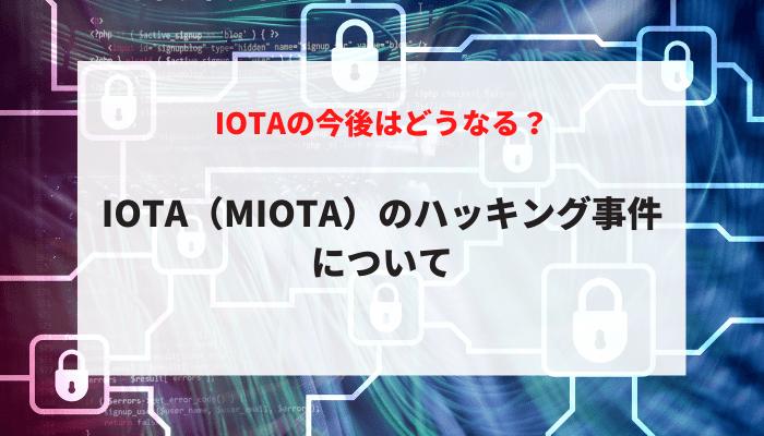 IOTA(MIOTA)のハッキング事件について