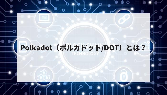 Polkadot(ポルカドット/DOT)とは?
