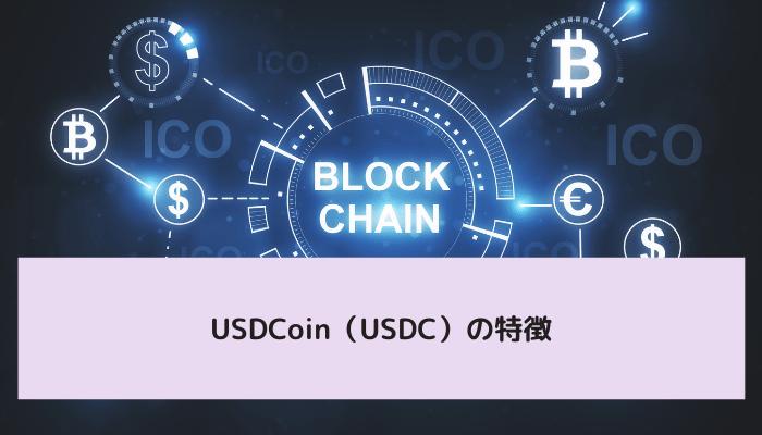 USDCoin(USDC)の特徴