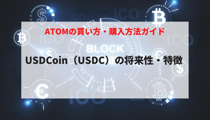 USDCoin(USDC)の将来性・特徴