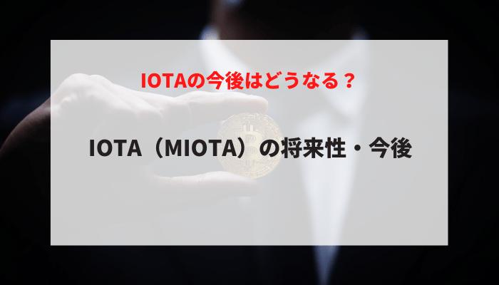 IOTA(MIOTA)の将来性・今後