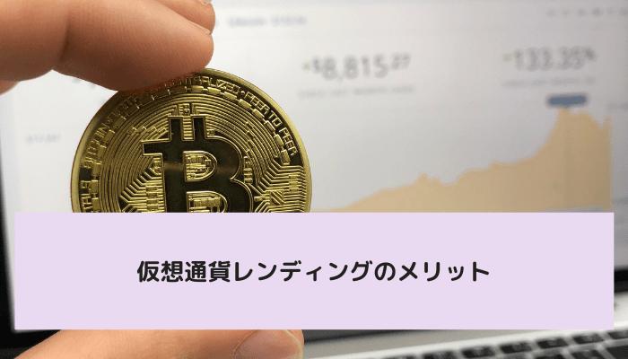 仮想通貨レンディングのメリット