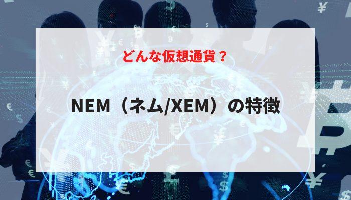NEM(ネム/XEM)の特徴