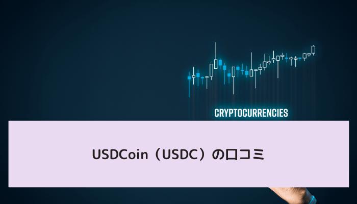 USDCoin(USDC)の口コミ