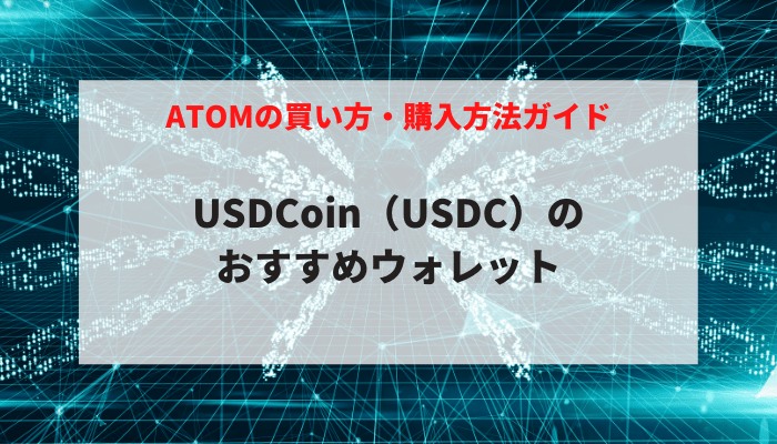 USDCoin(USDC)のおすすめウォレット