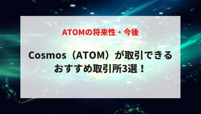 Cosmos(ATOM)が取引できるおすすめ取引所3選!