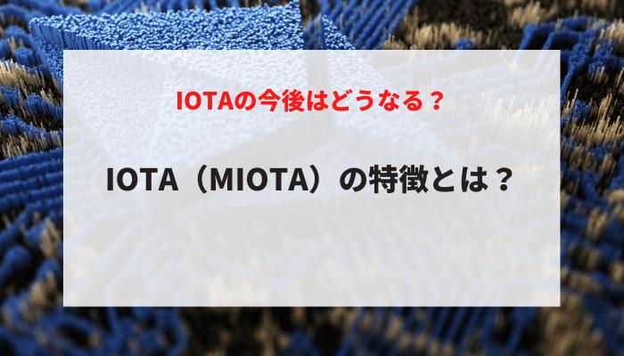 IOTA(MIOTA)の特徴とは?