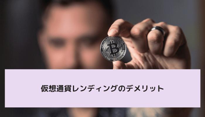 仮想通貨レンディングのデメリット