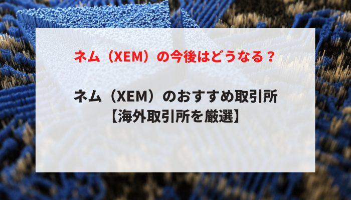 ネム(XEM)のおすすめ取引所【海外取引所を厳選】