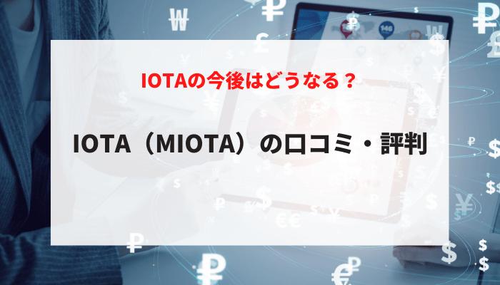 IOTA(MIOTA)の口コミ・評判