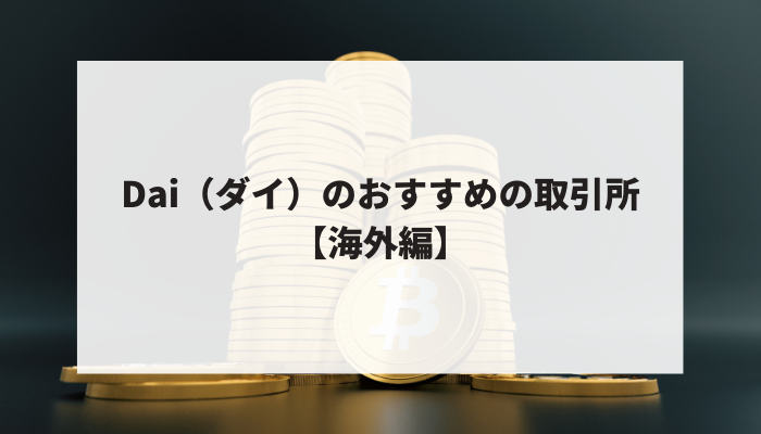 Dai(ダイ)のおすすめの取引所【海外編】