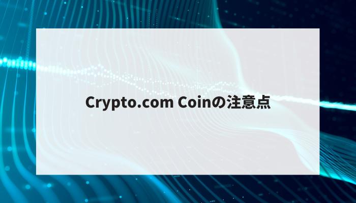 Crypto.com Coinの注意点
