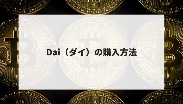 Dai(ダイ)の購入方法