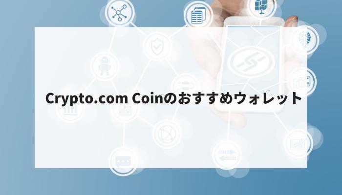 Crypto.com Coinのおすすめウォレット