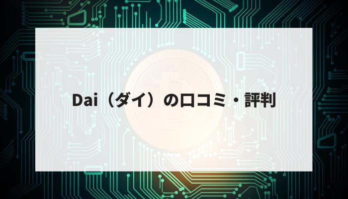 Dai(ダイ)の口コミ・評判