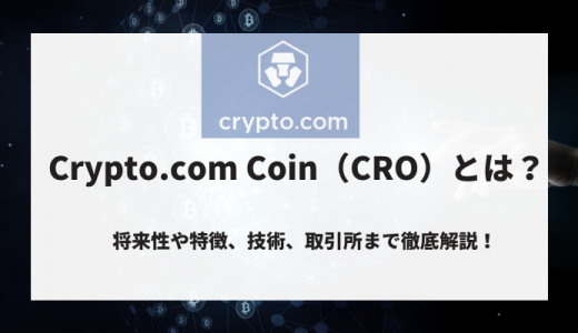 Crypto.com Coin(CRO)とは?将来性や特徴、技術、取引所まで徹底解説!
