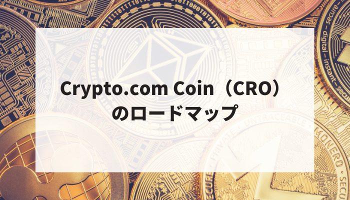 Crypto.com Coin(CRO)のロードマップ