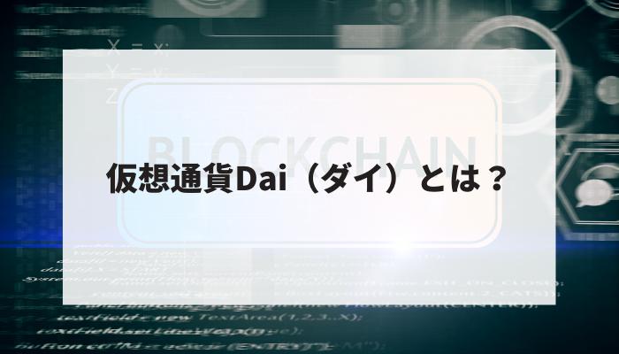 仮想通貨Dai(ダイ)とは?