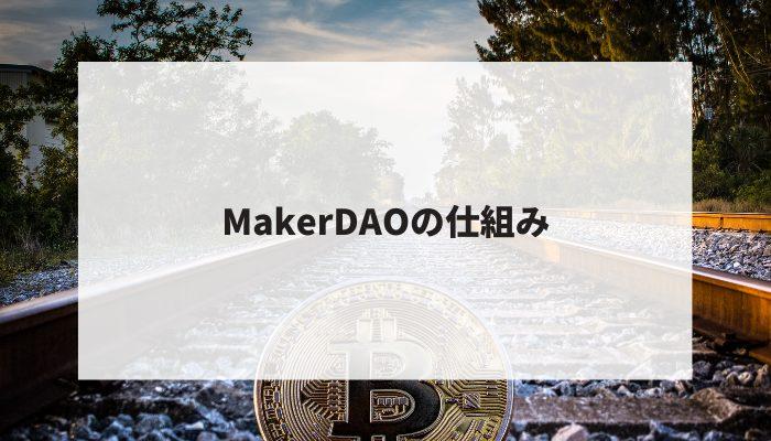 MakerDAOの仕組み