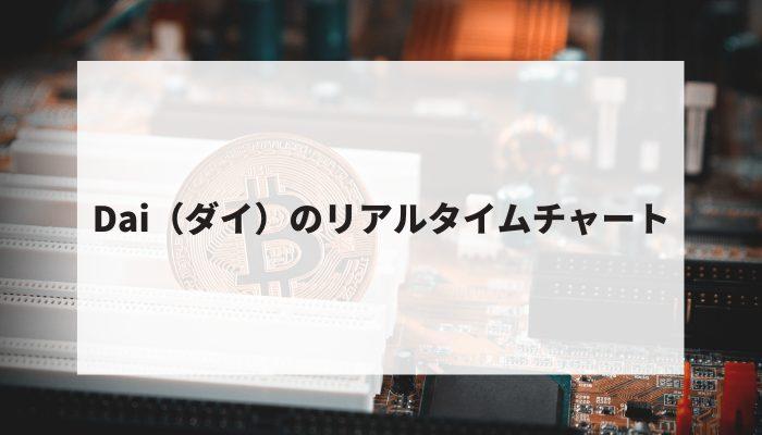 Dai(ダイ)のリアルタイムチャート