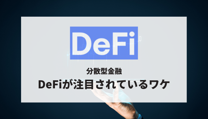 今大注目の「DeFi(分散型金融)」とは?