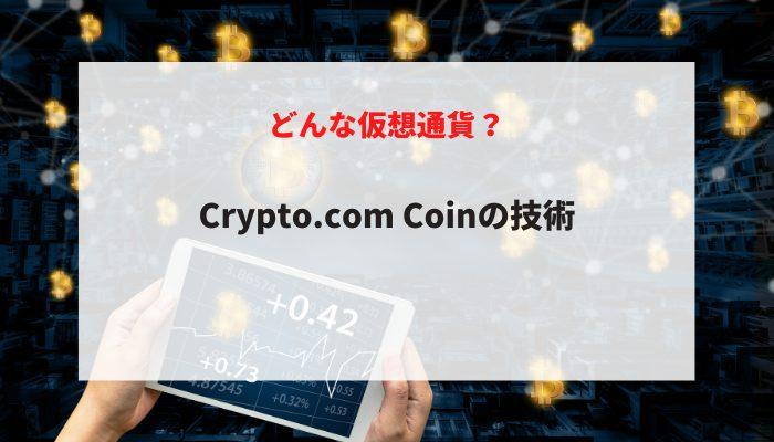Crypto.com Coinの技術