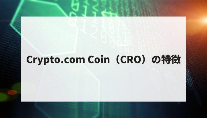 Crypto.com Coin(CRO)の特徴
